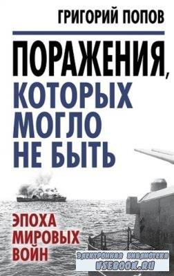 Попов Григорий - Поражения, которых могло не быть. Эпоха мировых войн (2016)