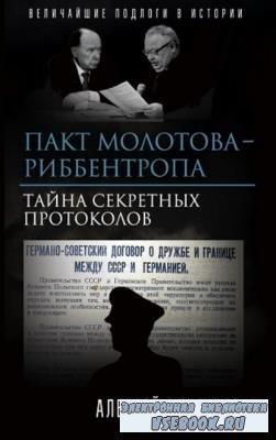 Кунгуров Алексей - Пакт Молотова-Риббентропа. Тайна секретных протоколов (2018)