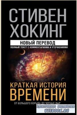 Стивен Хокинг - Краткая история времени. От Большого взрыва до черных дыр (2019)