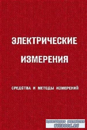 Е.Г. Шрамков - Электрические измерения. Средства и методы измерений (1972)