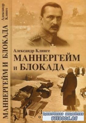 Александр Клинге - Маннергейм и Блокада: запретная правда о финском маршале (2017)