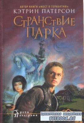 Тропа Пилигрима (13 книг) (2001-2009)