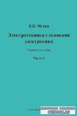 В.И. Мухин - Электротехника с основами электроники. Учебное пособие. Часть 1 (2003)