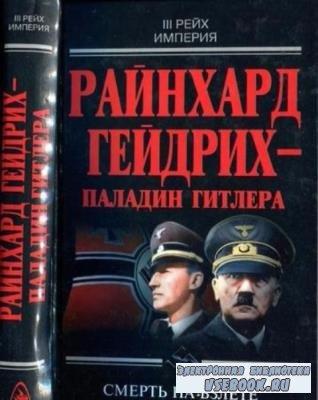 Чупров Ю. и др. - Райнхард Гейдрих — паладин Гитлера (2004)