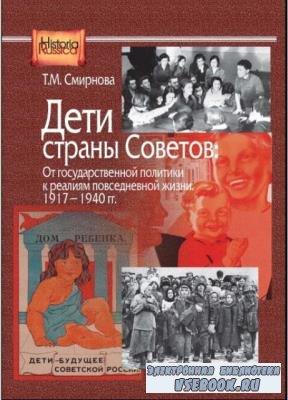 Татьяна Смирнова - Дети страны Советов (2015)