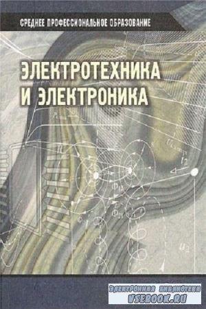 Петленко Б.И., Иньков Ю.М. - Электротехника и электроника: Учебник для сред. проф. образования (2003)