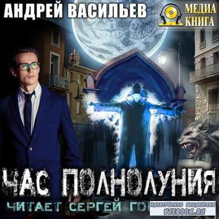 Васильев Андрей - А.Смолин, ведьмак. Час полнолуния (Аудиокнига)