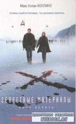 Макс Аллан Коллинз - Собрание сочинений (15 книг) (1993)