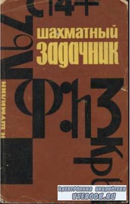 Николай Шумилин - Шахматный задачник (1964)