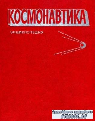 Космонавтика. Энциклопедия (1985)