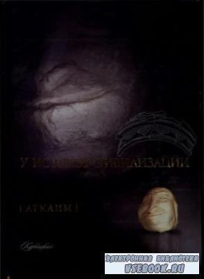 Зданович Г. (ред.) - Аркаим: У истоков цивилизации (2009)
