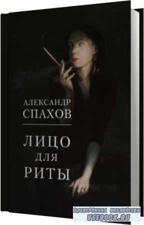 Александр Спахов. Лицо для Риты (Аудиокнига)