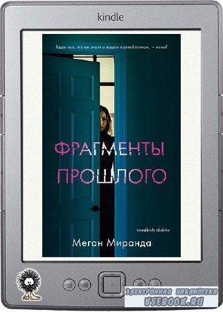 Миранда Меган - Фрагменты прошлого