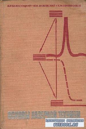 Белостоцкий Б.Р., Любавский Ю.В. - Основы лазерной техники. Твердотельные ОКГ (1972)