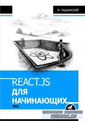 Пацианский М. - React.js для начинающих (2016)
