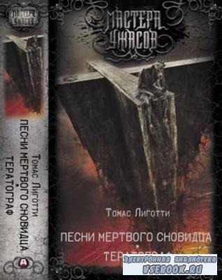 Томас Лиготти - Песни мертвого сновидца. Тератограф (2018)