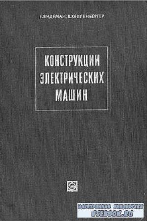Видеман Е., Келленбергер В. - Конструкции электрических машин (1972)