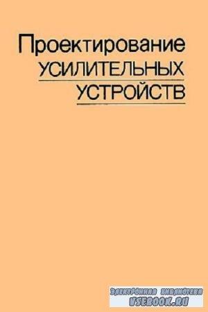 Ефимов В. В., Павлов В. Н. - Проектирование усилительных устройств (1982)