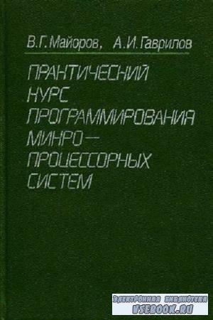 Майоров В. Г., Гаврилов А. И. - Практический курс программирования микропроцессорных систем (1989)