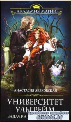 Анастасия Левковская - Собрание сочинений (14 книг) (2013-2016)