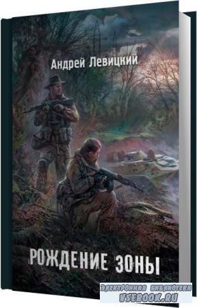 Андрей Левицкий. Рождение Зоны (Аудиокнига)