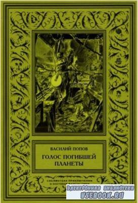 Библиотека приключений и научной фантастики (Алконост) (16 книг) (2016)