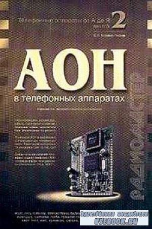 С.Л. Корякин-Черняк - АОН в телефонных аппаратах (2003)