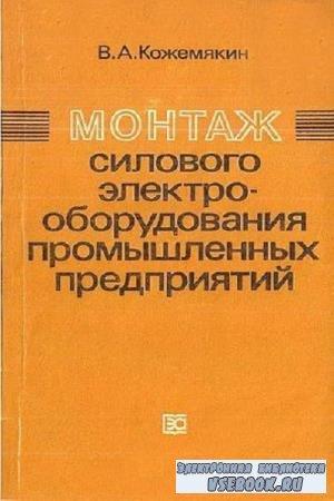 В.А. Кожемякин - Монтаж силового электрооборудования промышленных предприятий (1987)