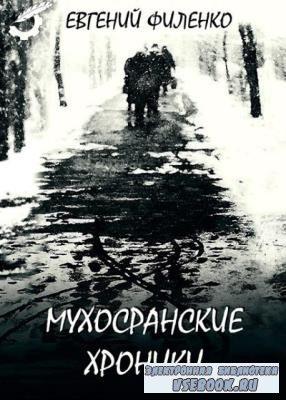 Евгений Филенко - Мухосранские хроники (Сборник) (2016)