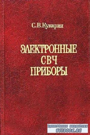 С.В. Кукарин - Электронные СВЧ приборы (1981)