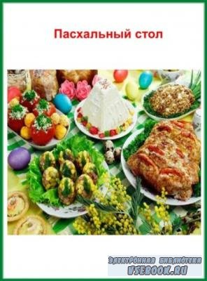 Пасхальный стол. Рецепты с пошаговым фото (2016)