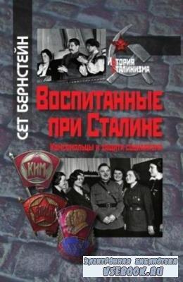 Бернстейн Сет - Воспитанные при Сталине. Комсомольцы и защита социализма (2018)