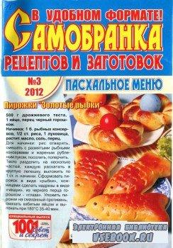 Самобранка рецептов и заготовок №3, 2012. Пасхальное меню
