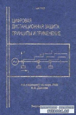 Г. Циглер - Цифровая дистанционная защита:принципы и применение (2005)