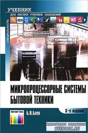 Б.П. Баев - Микропроцессорные системы бытовой техники (2005)