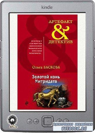 Баскова Ольга - Золотой конь Митридата