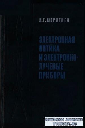 Л.Г. Шерстенев - Электронная оптика и электронно-лучевые приборы (1971)