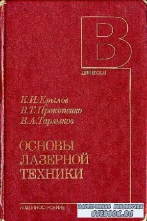 Крылов К.И., Прокопенко В.Т. - Основы лазерной техники (1990)