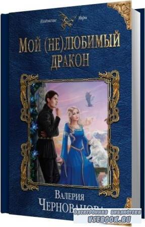 Валерия Чернованова. Мой(не)любимый дракон (Аудиокнига)