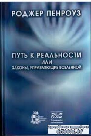 Роджер Пенроуз - Путь к реальности, или законы, управляющие вселенной. Полный путеводитель (2007)