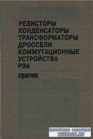 Н.Н. Акимов - Резисторы, конденсаторы, трансформаторы, дроссели, коммутационные устройства РЭА. Справочник (1994)