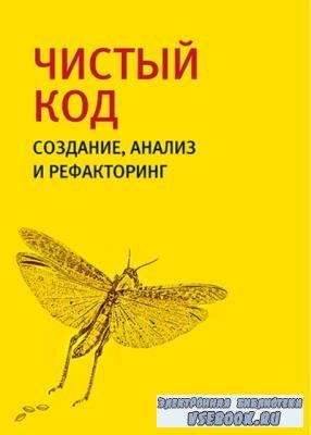 Роберт Мартин - Чистый код. Создание, анализ и рефакторинг (2019)