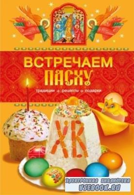 Левкина Таисия - Встречаем Пасху. Традиции, рецепты, подарки (2009)