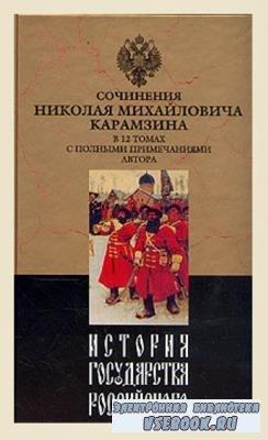 Николай Карамзин - Собрание сочинений (33 книги) (2014)
