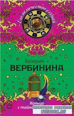Его величество случай (31 книга) (2014-2016)