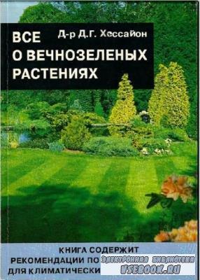 Дэвид Джеральд Хессайон - Все о вечнозеленых растениях (2000)
