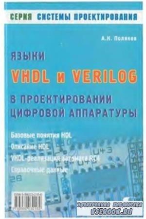 А.К. Поляков - Языки VHDL и VERILOG в проектировании цифровой аппаратуры (2003)