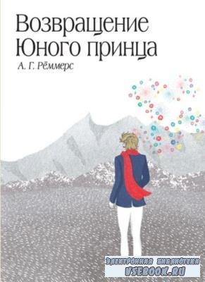 Большие книги Маленького Принца (6 книг) (2011-2016)