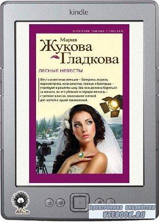 Жукова-Гладкова Мария - Лесные невесты