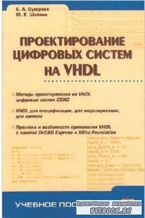 Суворова Е.А., Шейнин Ю.Е. - Проектирование цифровых систем на VHDL (2003)